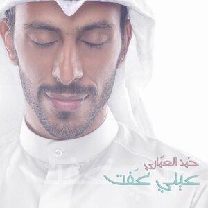 Hamad Al-Ammari アーティスト写真