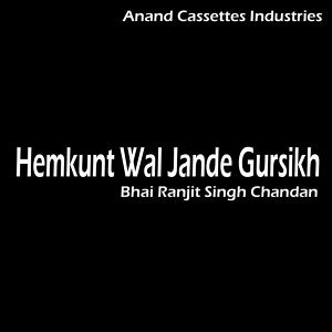 Bhai Ranjit Singh Chandan 歌手頭像