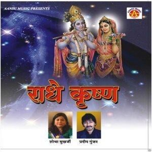 Shubha Mukherjee, Pradeep Gunjan 歌手頭像