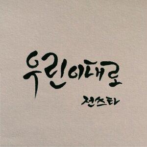JeonSstar  feat. Yun ji a |RoamJ|Gjsoul アーティスト写真