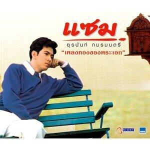 แซม ยุรนันท์ ภมรมนตรี (Sam Yuranunt Pamornmontri) 歌手頭像