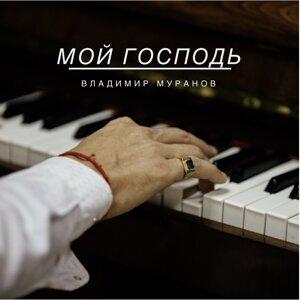 Владимир Муранов 歌手頭像