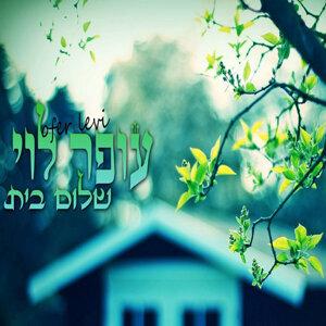 עופר לוי