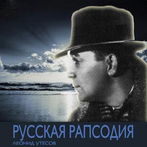 Леонид Утесов アーティスト写真