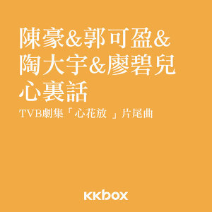 陳豪&郭可盈&陶大宇&廖碧兒 (Moses Chan & Kenix Kwok & Micheal Tao & Bernice Liu) 歌手頭像