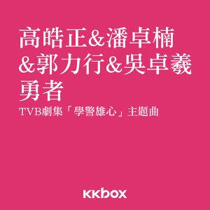 高皓正&潘卓楠&郭力行&吳卓羲&Sky (Zac Kao & Gilbert Poon & Rico Kwok & Ron Ng & Sky) 歌手頭像