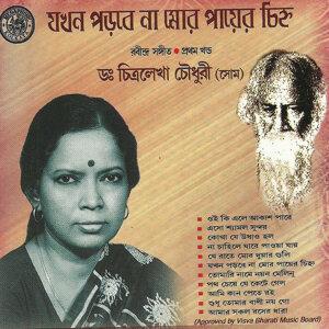 Dr. Chitralekha Chowdhury アーティスト写真