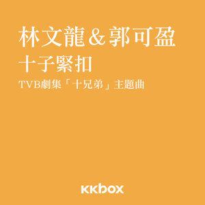 林文龍&郭可盈 (Frankie Lam & Kenix Kwok) 歌手頭像