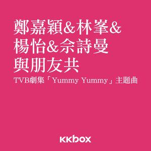 鄭嘉穎&林峯&楊怡&佘詩曼 (Kevin Cheng & Raymond Lam & Tavia Yeung & Charmaine Sheh) 歌手頭像