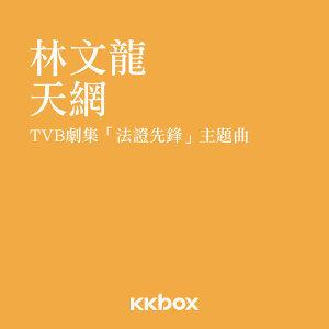 林文龍 (Frankie Lam) 歌手頭像