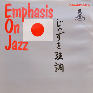 Emphasis On Jazz 歌手頭像