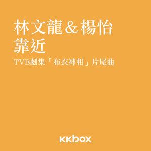 林文龍&楊怡 (Frankie Lam & Tavia Yeung) 歌手頭像