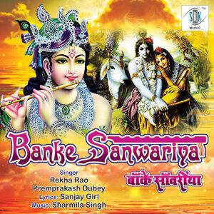 Rekha Rao, Premprakash Dubey, Sharmila Singh 歌手頭像