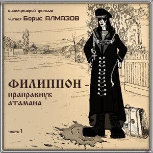 Борис Алмазов 歌手頭像