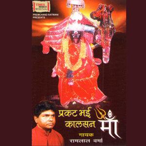 Ramlal Verma 歌手頭像