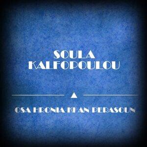 Soula Kalfopoulou 歌手頭像