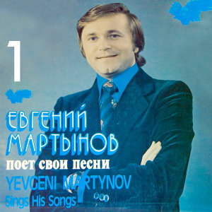 Yevgeny Martynov 歌手頭像