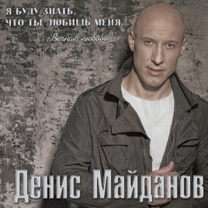 Денис Майданов 歌手頭像
