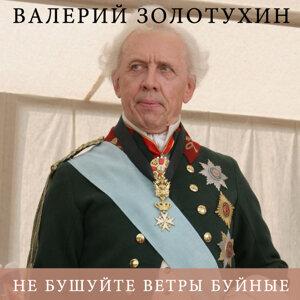 Valery Zolotukhin アーティスト写真