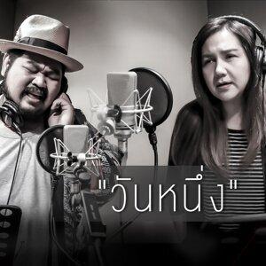 ป๊อบ ปองกูล,โบ สุนิตา (Pop Pongkool,Beau Sunita) 歌手頭像