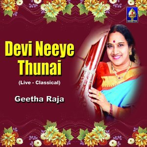 Geetha Raja 歌手頭像