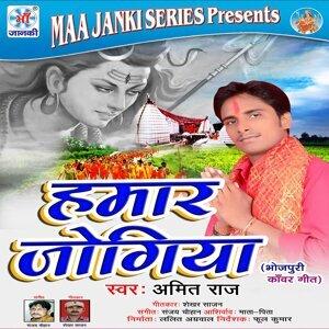 Amit Raj 歌手頭像