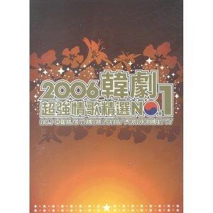 2006韓劇超強情歌精選NO.1 歌手頭像