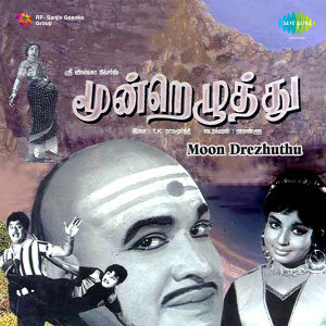 T. K. Ramamoorthy 歌手頭像