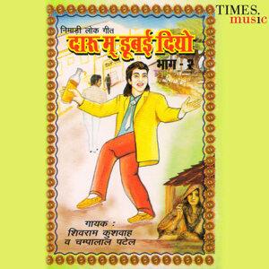 Shivram Kushwaha, Champalal Patel アーティスト写真