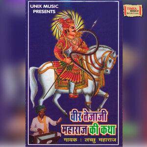 Lachhu  Maharaj 歌手頭像