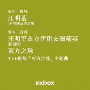汪明荃&方伊琪&關菊英 (Liza Wang & Cecilia Fong & Susanna Kwan) 歌手頭像