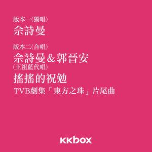佘詩曼&郭晉安(王祖藍代唱) (Charmaine Sheh & Roger Kwok & Wong Cho Lam) 歌手頭像