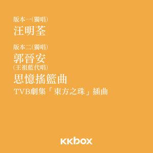 郭晉安(王祖藍代唱) (Roger Kwok(Wong Cho Lam代唱)) 歌手頭像