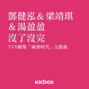 鄧健泓&梁靖琪&湯盈盈 (Patrick Tang & Toby Leung & Angela Tong) 歌手頭像