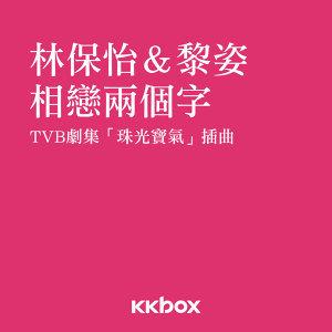 Bowie Lam&Gigi Lai (林保怡&黎姿) アーティスト写真