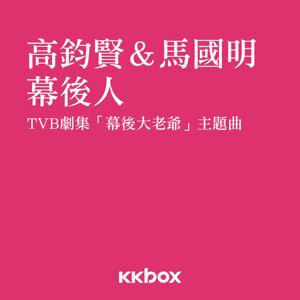 高鈞賢&馬國明 (Matthew Ko & Kenneth Ma) 歌手頭像