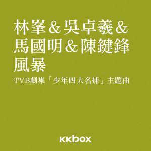 林峯&吳卓羲&馬國明&陳鍵鋒 (Raymond Lam & Ron Ng & Kenneth Ma & Sammul Chan) 歌手頭像