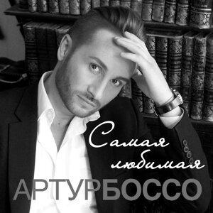 Артур Боссо