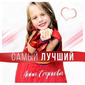 Анна Седокова 歌手頭像