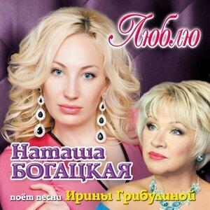 Наташа Богацкая 歌手頭像