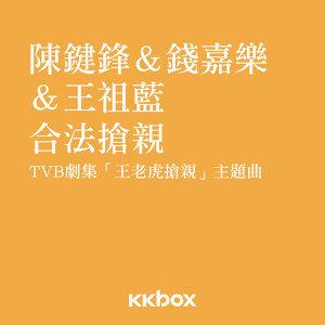 Sammul Chan & Chin Kar Lok & Wong Cho Lam (陳鍵鋒&錢嘉樂&王祖藍) アーティスト写真