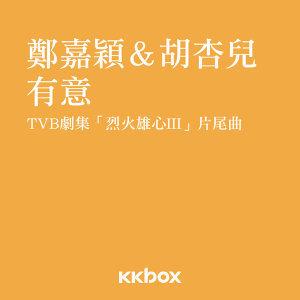 鄭嘉穎&胡杏兒 (Kevin Cheng & Myolie Wu) 歌手頭像