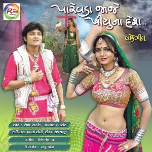 Rekha Rathod, Prabhat Barot 歌手頭像