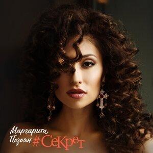 Маргарита Позоян 歌手頭像