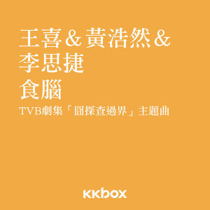 王喜&黃浩然&李思捷 (Wong He & Raymond Wong & Johnson Lee) 歌手頭像