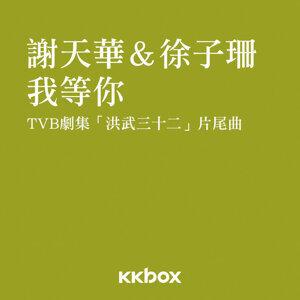 Michael Tse & Kate Tsui (謝天華&徐子珊) アーティスト写真