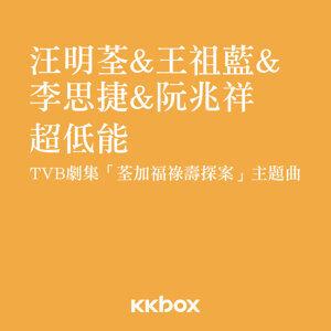 Liza Wang & Wong Cho Lam & Johnson Lee & Louis Yuen (汪明荃&王祖藍&李思捷&阮兆祥) アーティスト写真