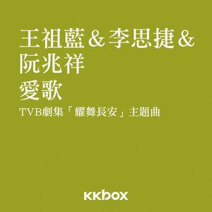 Wong Cho Lam & Johnson Lee & Louis Yuen (王祖藍&李思捷&阮兆祥) アーティスト写真
