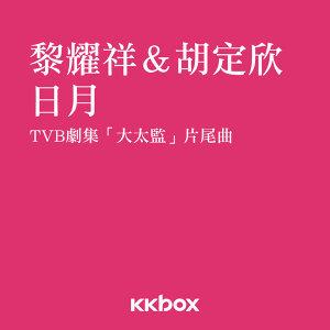 Wayne Lai & Nancy Wu (黎耀祥&胡定欣) アーティスト写真