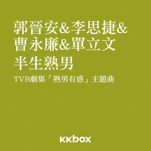 郭晉安&李思捷&曹永廉&單立文 (Roger Kwok & Johnson Lee & Raymond Cho & Pal Sinn)